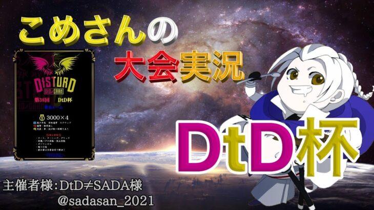 【荒野行動】第38回 DtD杯【大会実況】