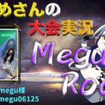 【荒野行動】第4回 megu room【大会実況】