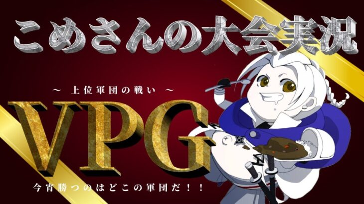 【荒野行動】第41回 VPG杯【大会実況】