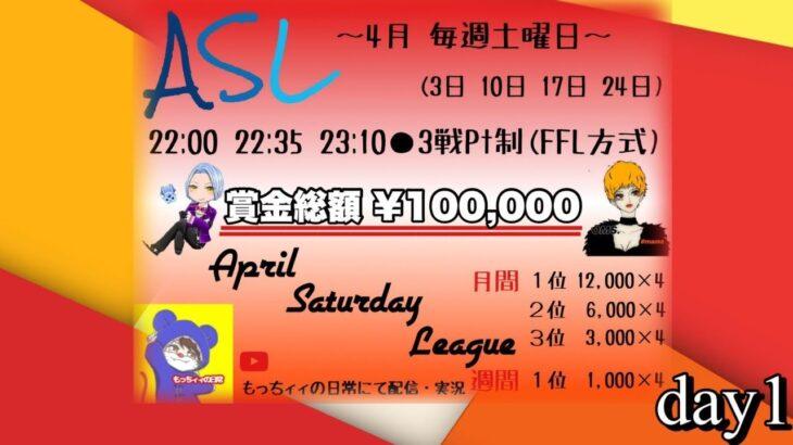 【荒野行動】4月毎週土曜開催!ASL League day1実況生配信