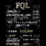 【荒野行動】4月度FQL 予選 Day2 実況:カエル 解説:ぱる