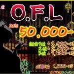 【荒野行動】 4月度 O.F.L Day4