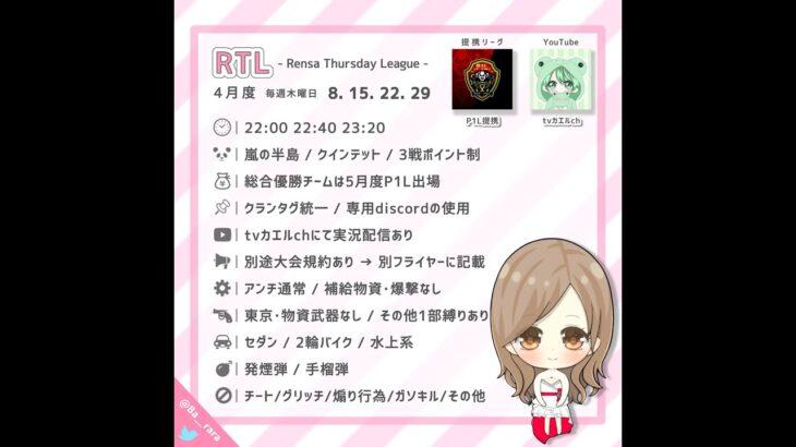 【荒野行動】4月度RTL Day1 実況:カエル 解説:ぱる