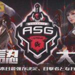 【荒野行動】ASG league 本戦  4月度DAY3【公認リーグ】