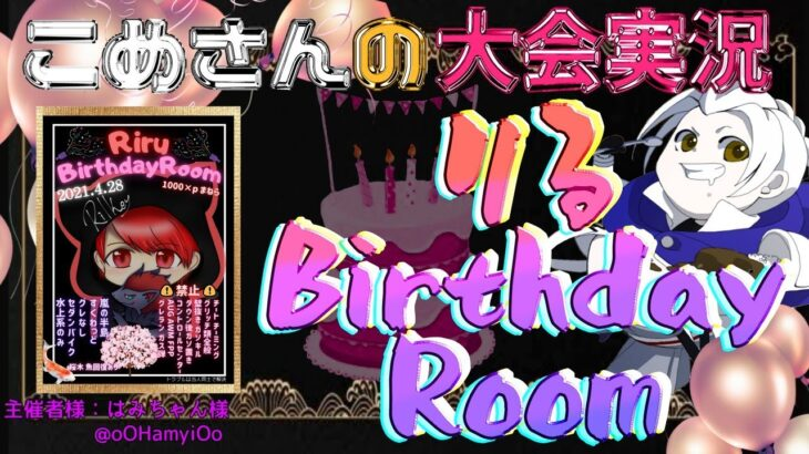 【荒野行動】りる Birthday Room【大会実況】