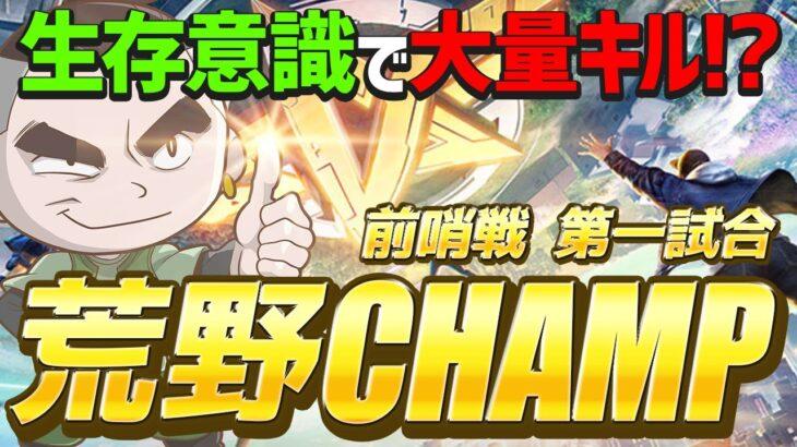【荒野行動】荒野CHAMP前哨戦第一試合!生存意識で大量キル!?