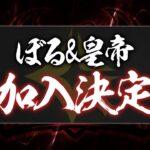 【重大発表】Coreぼる&Core皇帝がαDに加入致します【荒野行動】
