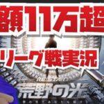 【荒野行動】DAY3 総額11万超!!!MTLリーグ戦実況!!