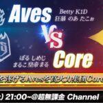 【荒野行動】αDAves vs Core BO5 5vs5 最強決定戦