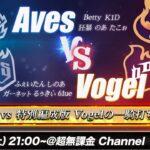 【荒野行動】αDAves vs αDVogel BO5 5vs5 最強決定戦
