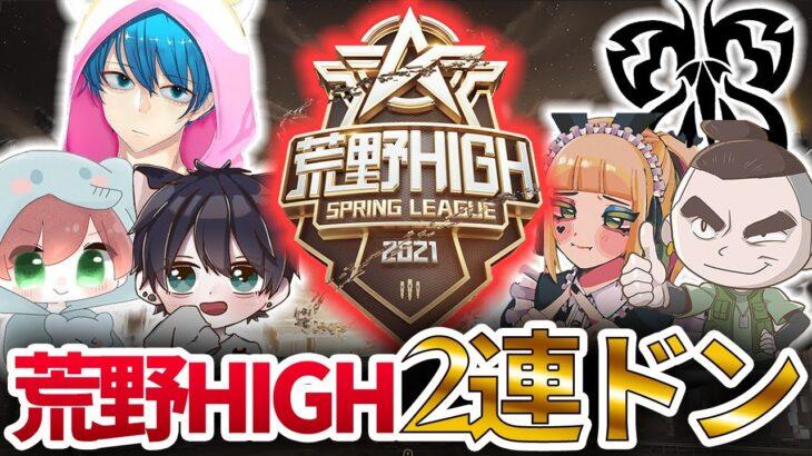 【荒野行動】荒野HIGHで2連ドン!2試合とも圧倒的撃破数と圧倒的ダメージ!