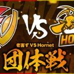 【荒野行動】Hornet vs 老害ず