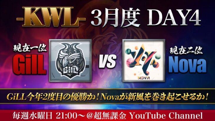 【荒野行動】KWL 3月度 最終日【優勝チーム決定!!】