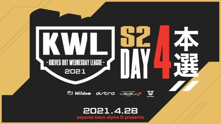 【荒野行動】KWL 4月度 最終戦【1位 Nova 2位 Core 優勝の行方は!】Bocky&柴田