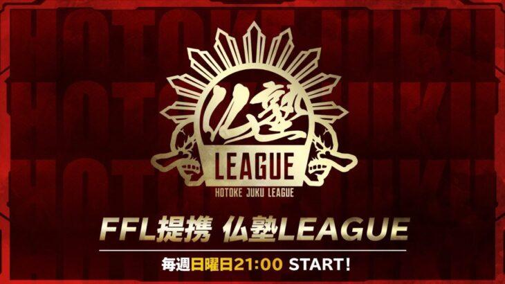 【荒野行動】仏塾LEAGUE (FFL提携リーグ) 4月度 DAY1