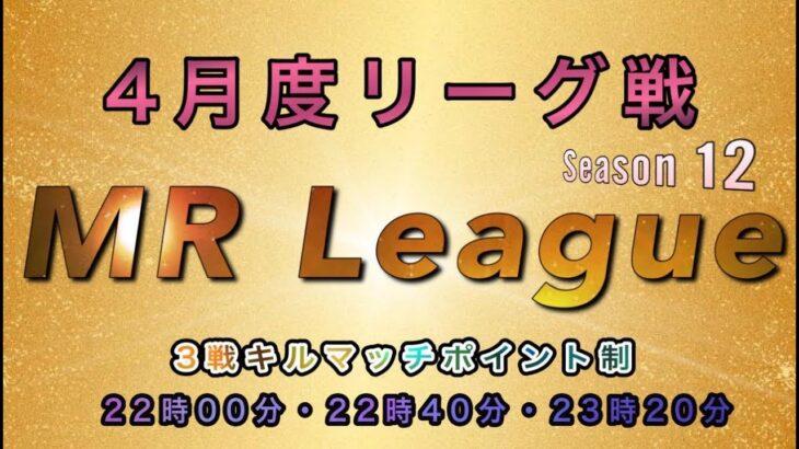 【荒野行動】MRL final!大会実況。