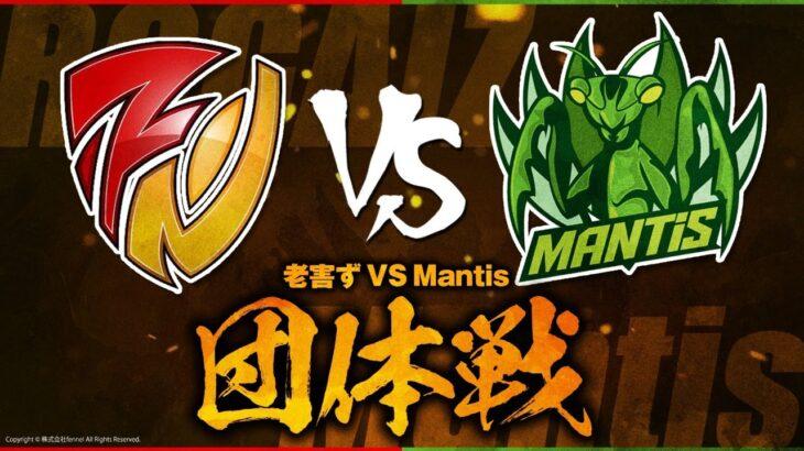 【荒野行動】Mantis vs 老害ず 団体