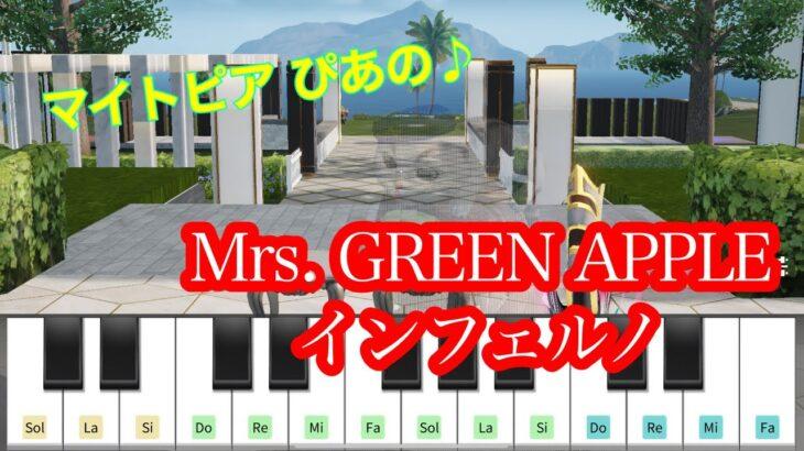 【荒野行動】マイトピアでMrs. GREEN APPLE – インフェルノ弾いてみた