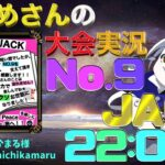 【荒野行動】NO.9 GT JACK 22:00【大会実況】