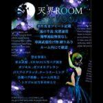 【実況】天界Room タピオカの実況●【荒野行動大会実況】