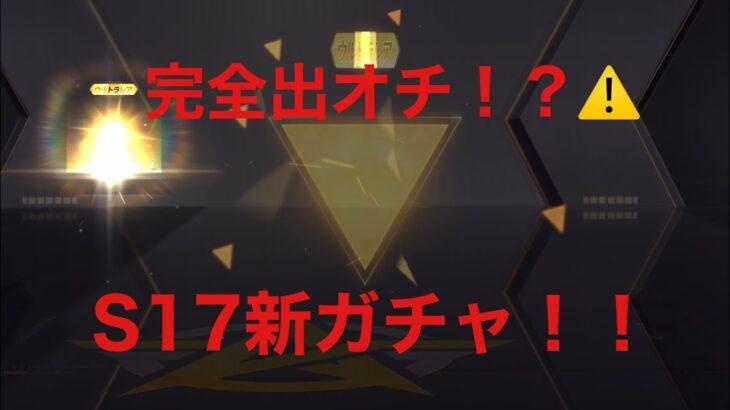 #荒野行動【S17新ガチャ神引き!?】