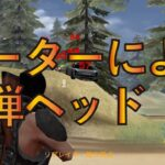 【荒野行動】憧れの全弾ヘッド…😓こんなん憧れれるか〜い😠