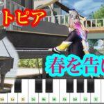 【荒野行動】マイトピアで春を告げる / yama 弾いてみた 【ピアノ】
