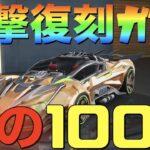 【荒野行動】進撃の巨人復刻ガチャ「100連」でM4スキン狙う(初ドッキリ)