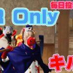 【荒野行動】さるちゃのキル集 #2【毎日投稿】