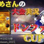 【荒野行動】第20回 ドンファンCUP【大会実況】