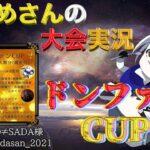 【荒野行動】第22回 ドンファンCUP【大会実況】