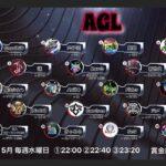 【荒野行動】5月度リーグ戦 AGL Day2 5月12日  22時00分~3戦【大会実況配信】UG茶びん