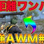 【荒野行動】全距離ワンパン!やっぱ荒野の最強武器はAWMだよな