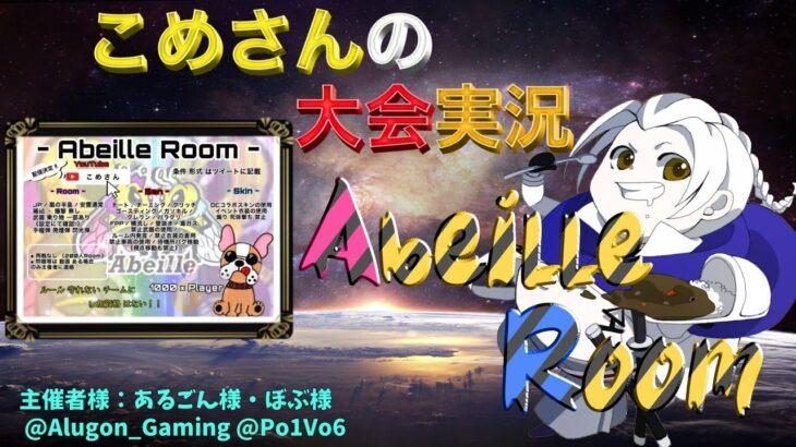 【荒野行動】 Abeille Room【大会実況】