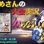【荒野行動】Abeille Room【大会実況】