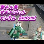 【荒野行動キル集】SR気持ち良い偏差撃ち/有名猛者撃破/伏せキャンドット練習/腰撃ちとドットでエイムがズレるバグ酷い/ハルチャンネル/Android