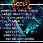 【荒野行動】CCL Day2 実況:カエル 解説:けぃ