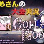 【荒野行動】Collabo RooM【大会実況】
