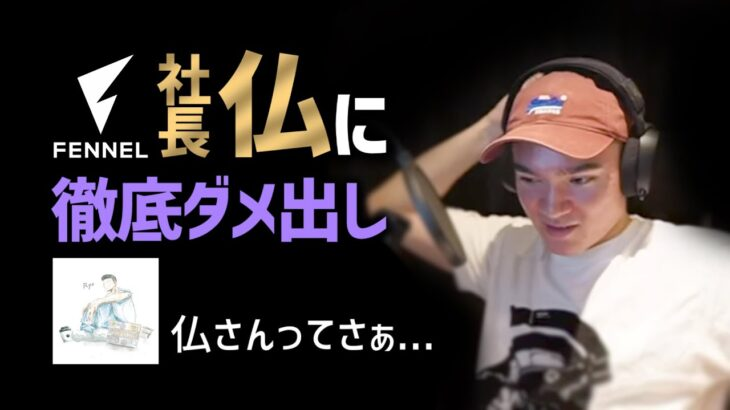【仏の雑談】FENNEL社長の仏が徹底的にダメだしされる!?