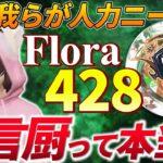 【荒野行動】Flora428は暴言厨!?レアな一面暴きます!Floraメンバー紹介Part4