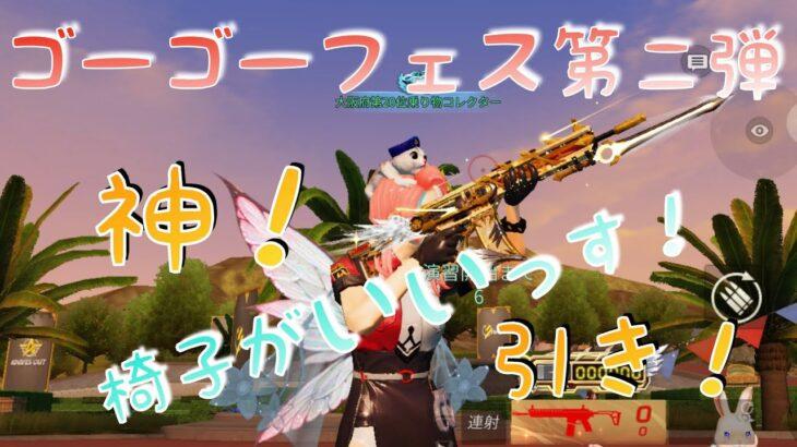【荒野行動】GOGOフェス第二弾ガチャ 椅子がホシィーーーー!!!