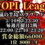 【実況】 OPIリーグday1 タピオカの実況●【荒野行動大会実況】