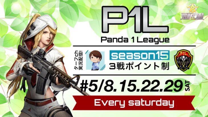 【荒野行動】P1L~Season15~《Day4最終戦》実況!!【遅延あり】