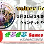 【荒野行動】Voltexクインテットルーム実況!!(遅延あり)