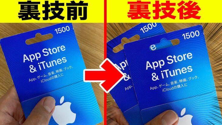 【裏技】無料でiTunesカードを2倍にする方法。