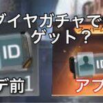 【荒野行動】アプデで改名カードがオレンジ枠に?!ダイヤガチャで量産なるか?!【初見さん概要欄必読】