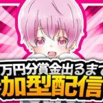 【荒野行動】1万円獲得されるまで続ける参加型配信。フェアリーテール引きたくない?