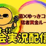 【荒野行動】大会実況!酒×ゆっきコラボ猛者賞金ルーム! ライブ配信中!