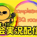 【荒野行動】大会実況!スクワッド嵐の半島!ライブ配信中!