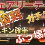 【荒野行動】フェアリーテール復刻ガチャ 車スキン排出【ぶっこわれ説】